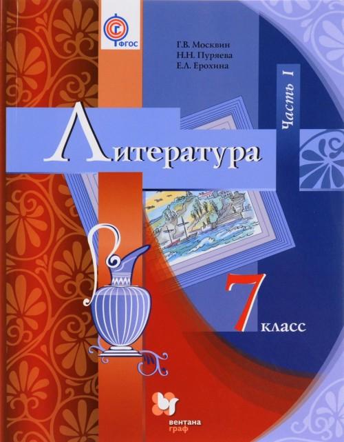 Literatura. 7 klass. Uchebnik. V 2 chastjakh. Chast 1