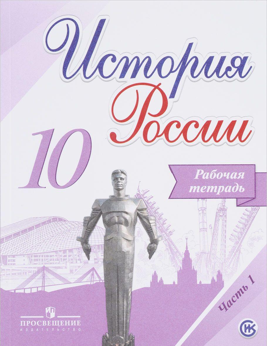 Istorija Rossii. 10 klass. Rabochaja tetrad. V 2 chastjakh. Chast 1