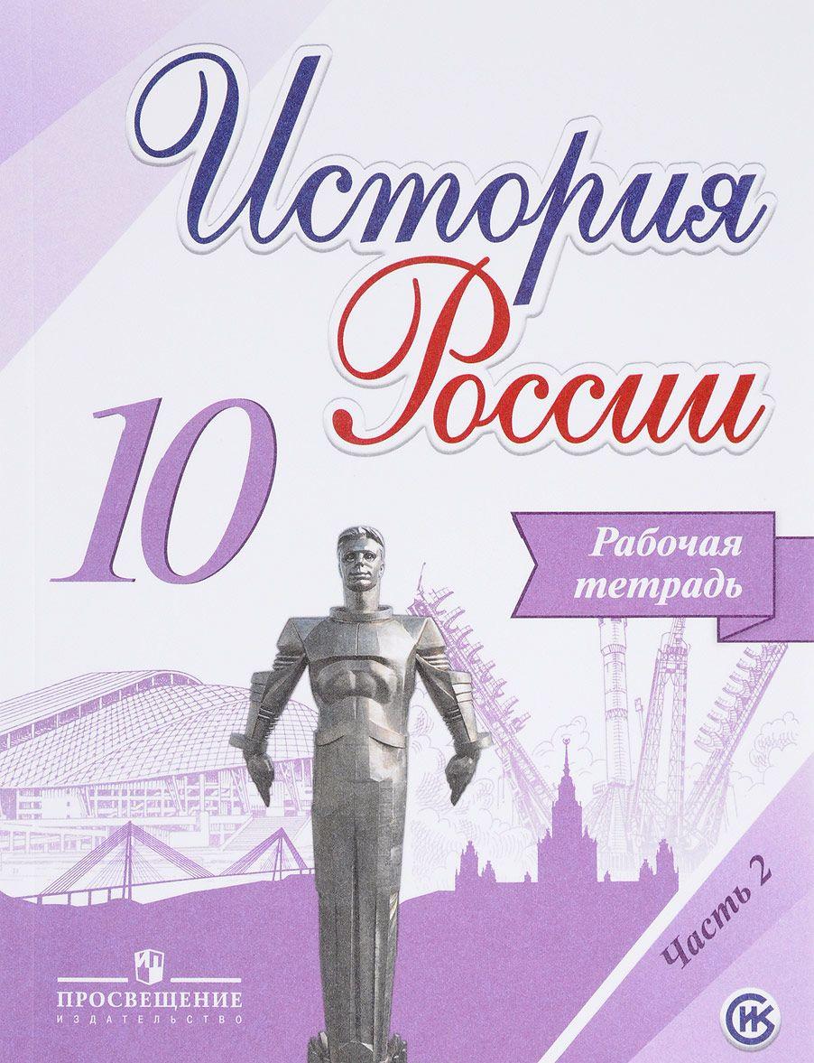 Istorija Rossii. 10 klass. Rabochaja tetrad. V 2 chastjakh. Chast 2