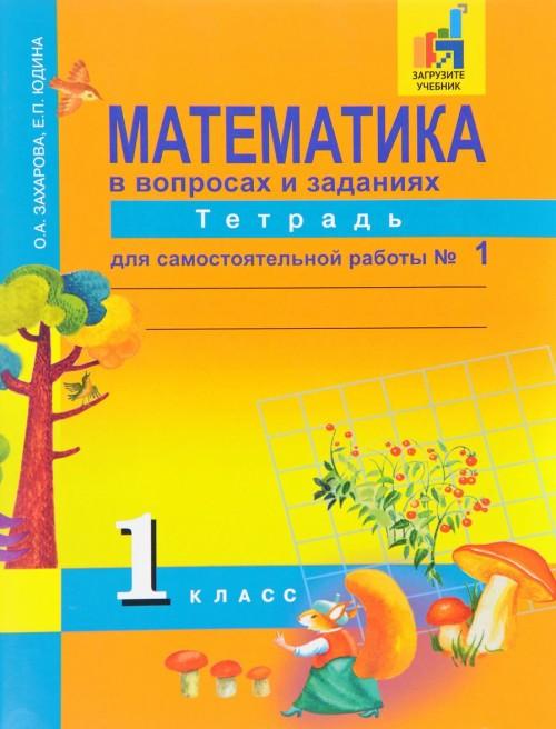 Математика в вопросах и заданиях. 1 класс. Тетрадь для самостоятельной работы №1