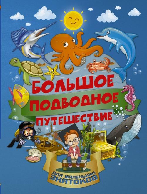 Bolshoe podvodnoe puteshestvie