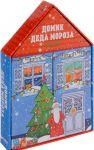 Домик Деда Мороза (набор из 4 книжек)