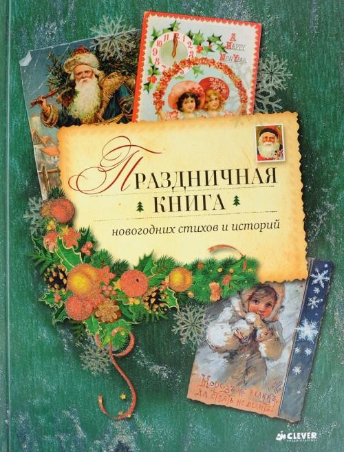 Prazdnichnaja kniga novogodnikh stikhov i istorij