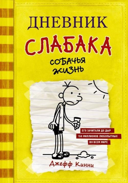 Дневник слабака. Книга 4. Собачья жизнь