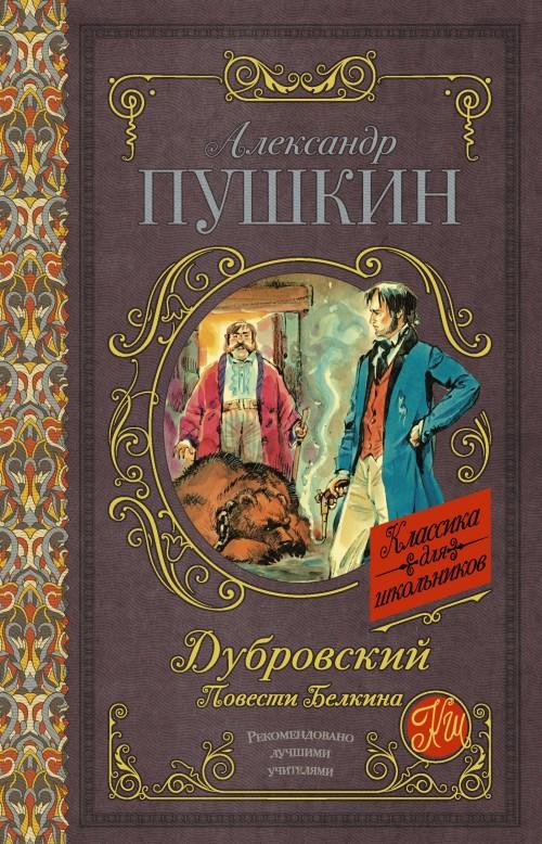 Dubrovskij. Povesti Belkina