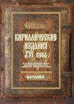 Kirillicheskie izdanija XVI veka iz kollektsii Tsentralnoj nauchnoj biblioteki imeni Jakuba Kolasa Natsionalnoj akademii nauk Belarusi: katalog
