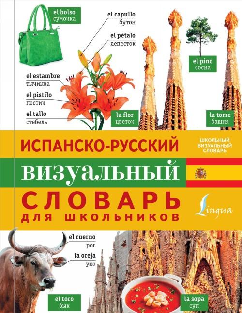 Ispansko-russkij vizualnyj slovar dlja shkolnikov