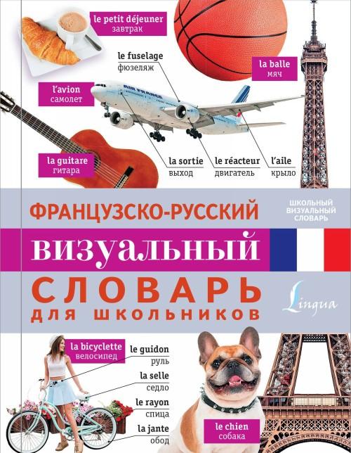 Frantsuzsko-russkij vizualnyj slovar dlja shkolnikov