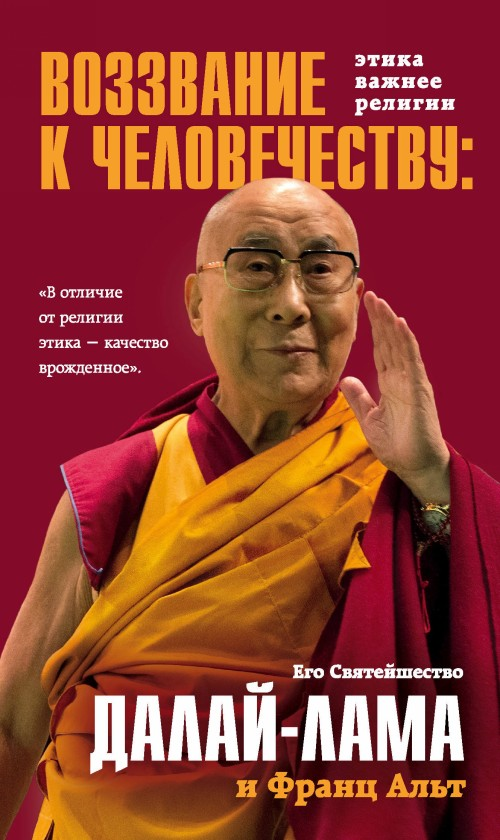 Vozzvanie Dalaj-lamy k chelovechestvu: Etika vazhnee religii