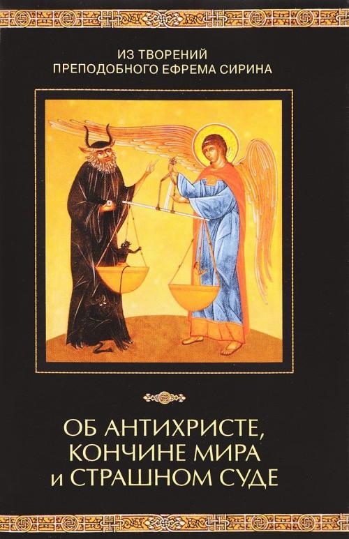 Ob antikhriste,konchine mira i Strashnom Sude