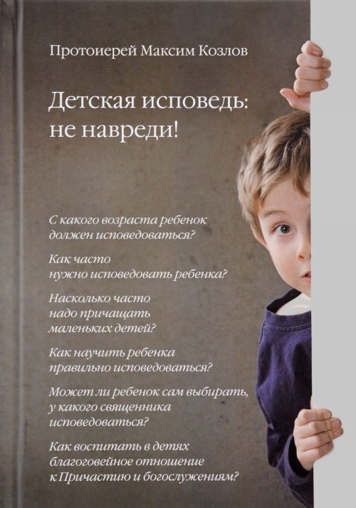 Детская исповедь:не навреди!