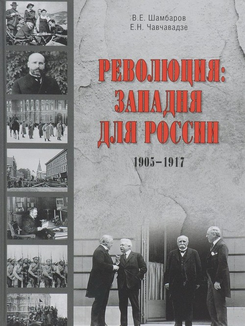 Revoljutsija:zapadnja dlja Rossii