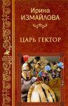 Tsar Gektor