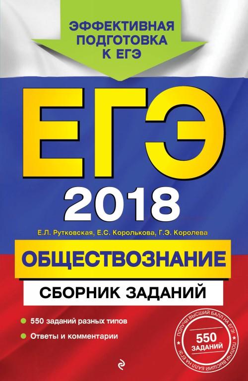 EGE-2018. Obschestvoznanie. Sbornik zadanij
