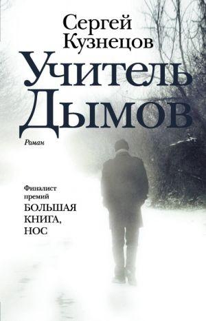 Uchitel Dymov