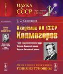 Akademik AN SSSR A.N. Kolmogorov. Zhizn v nauke i nauka v zhizni genija iz Tunoshny