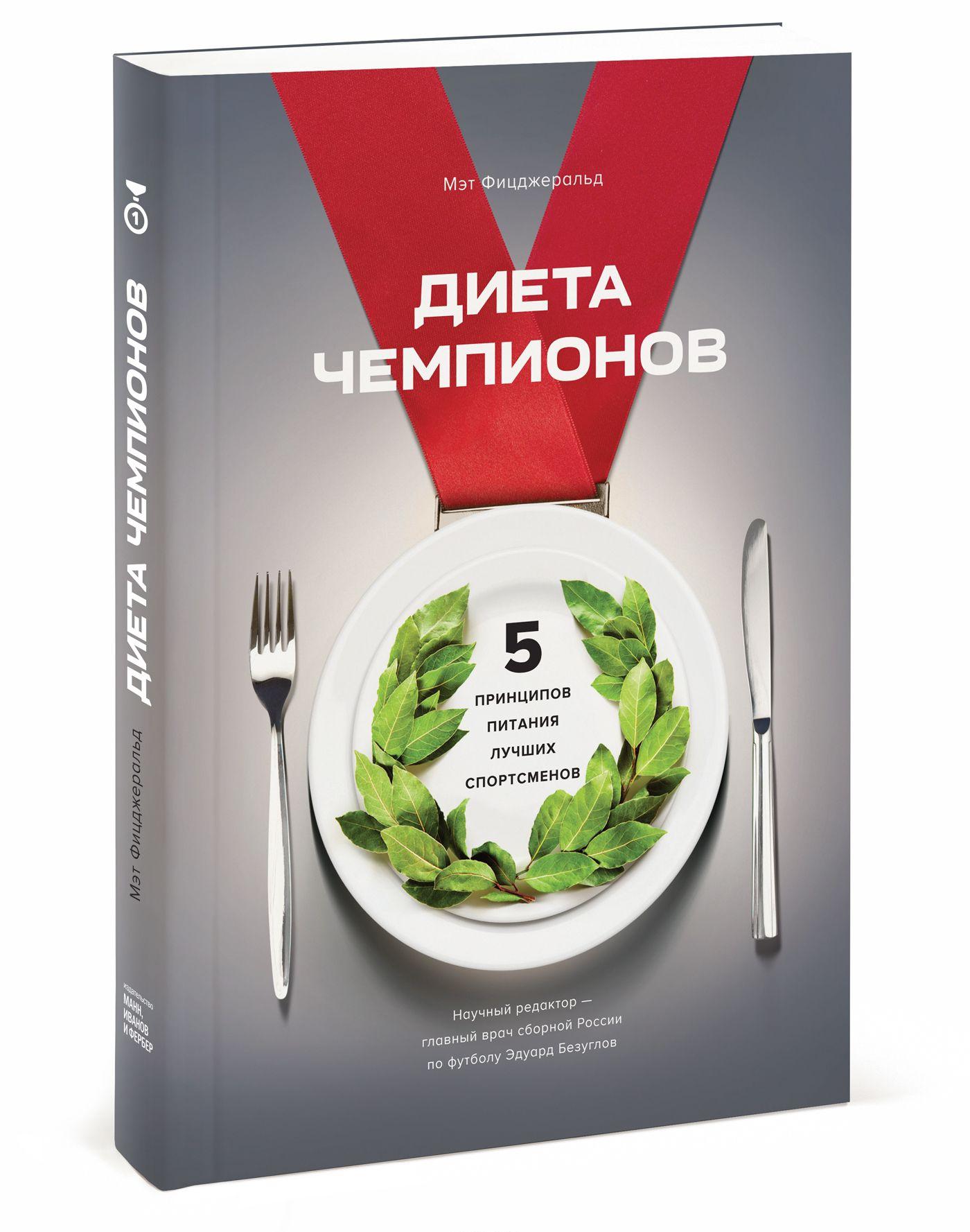 Dieta chempionov. 5 printsipov pitanija luchshikh sportsmenov