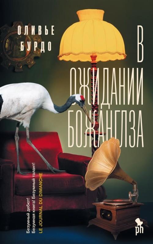 V ozhidanii Bozhanglza