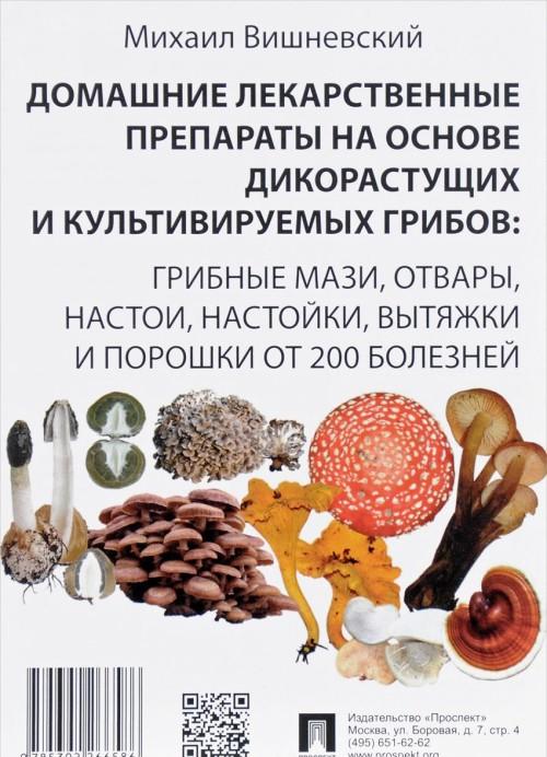 Domashnie lekarstvennye preparaty na osnove dikorostuschikh i kultiviruemykh gribov