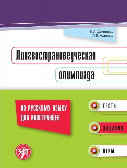 Lingvostranovedcheskaja olimpiada po russkomu jazyku dlja inostrantsev: testy, zadanija, igry
