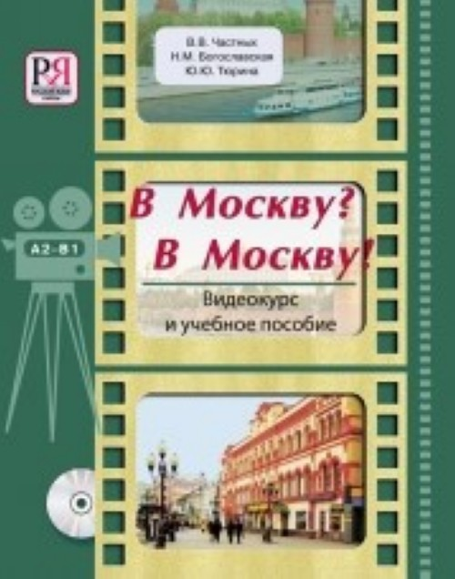 V Moskvu? V Moskvu!: Videokurs i uchebnoe posobie. / To Moscow? To Moscow! Set incl. DVD and book