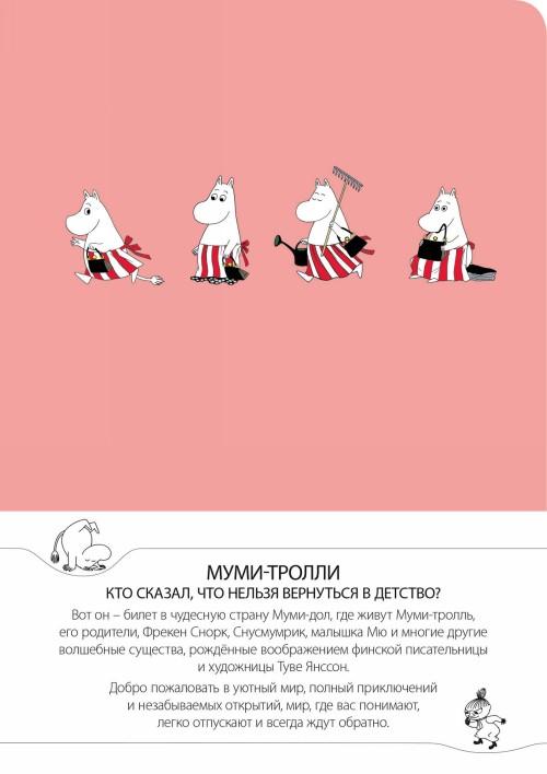 Mumi-trolli. Mumi-mama (Arte). Bloknot rozovyj