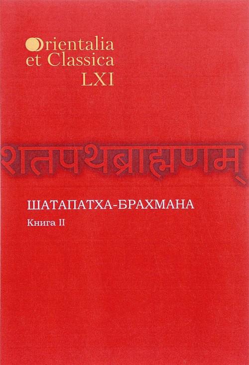 Shatapatkha-brakhmana. Kniga 2