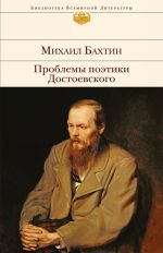 Problemy poetiki Dostoevskogo