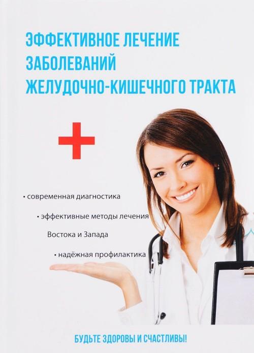 Effektivnoe lechenie zabolevanij zheludochno-kishechnogo trakta