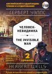 Chelovek-nevidimka = The Invisible Man (+ CD). 2-j uroven