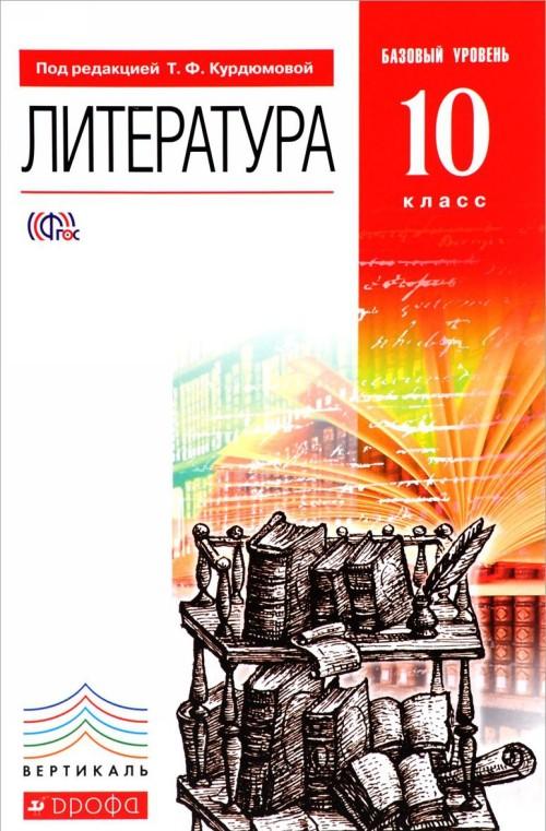 Русский язык и литература. Литература. 10 класс. Базовый уровень. Учебник