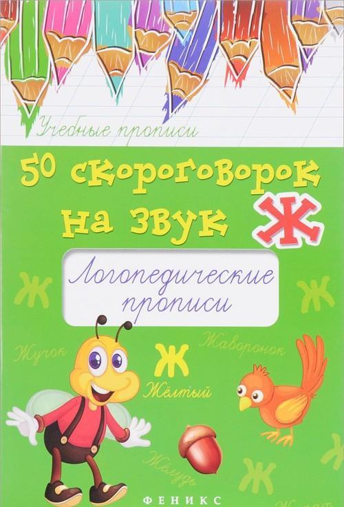 50 skorogovorok na zvuk Zh. Logopedicheskie propisi