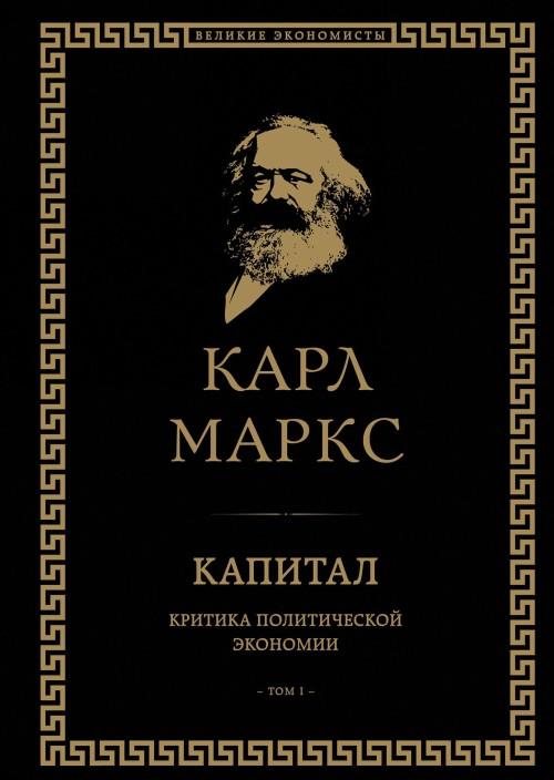 Kapital: kritika politicheskoj ekonomii. Tom I