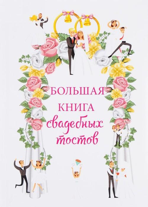Bolshaja kniga svadebnykh tostov