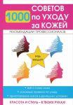 1000 sovetov po ukhodu za kozhej