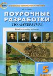 Literatura. 5 klass. Pourochnye razrabotki