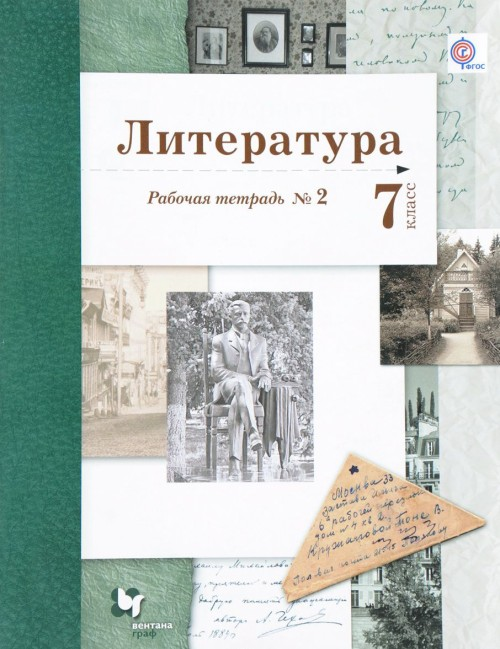 Literatura. 7 klass. Rabochaja tetrad №2