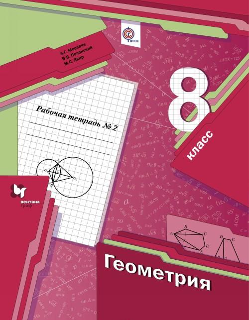 Geometrija. 8klass. Rabochaja tetrad №2