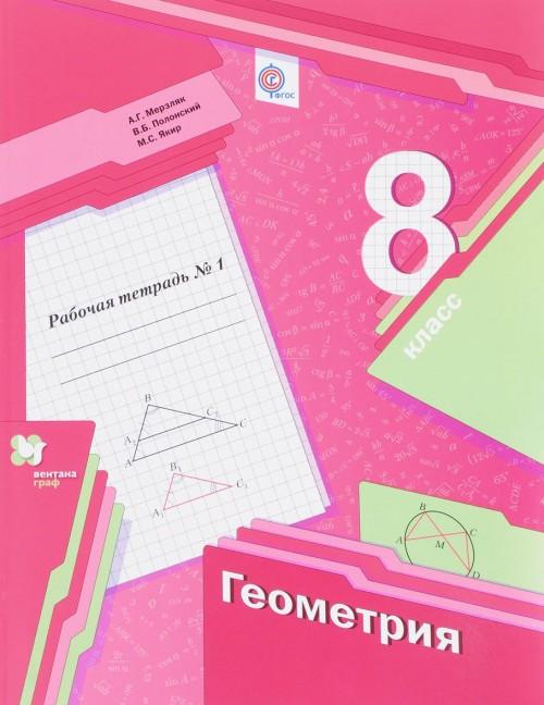 Geometrija. 8 klass. Rabochaja tetrad №1