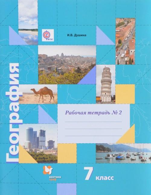 Geografija. 7 klass. Rabochaja tetrad №2 k uchebniku I. V. Dushinoj, T. L. Smoktunovich