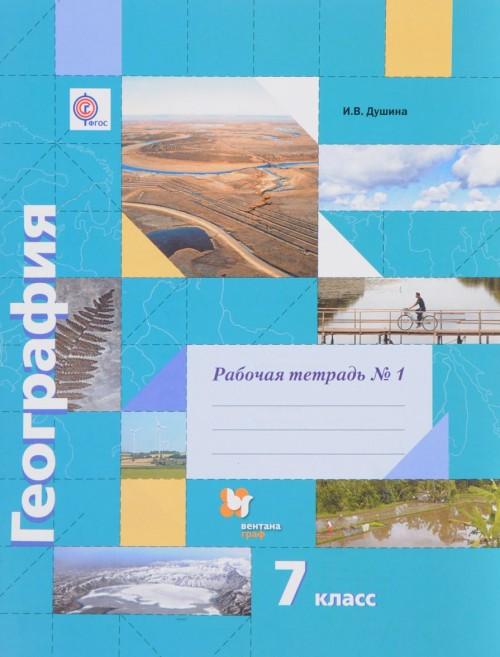 Geografija. 7 klass. Rabochaja tetrad №1 k uchebniku I. V. Dushinoj, T. L. Smoktunovich