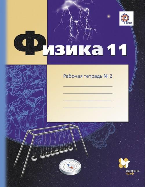 Fizika. 11 klass. Uglublennyj uroven. Rabochaja tetrad №2