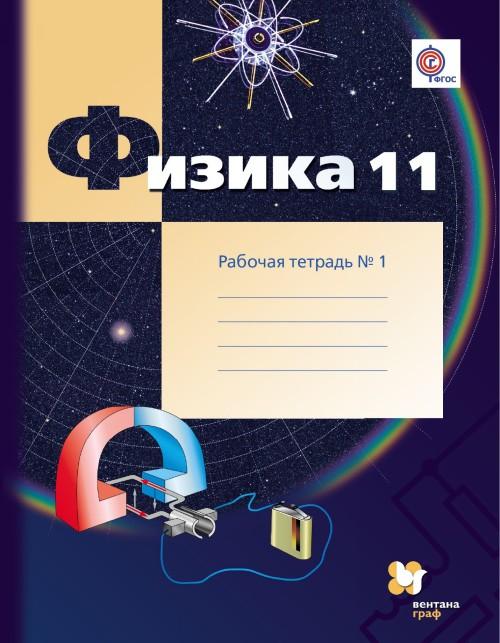 Физика. 11 класс. Рабочая тетрадь № 1. Углубленный уровень