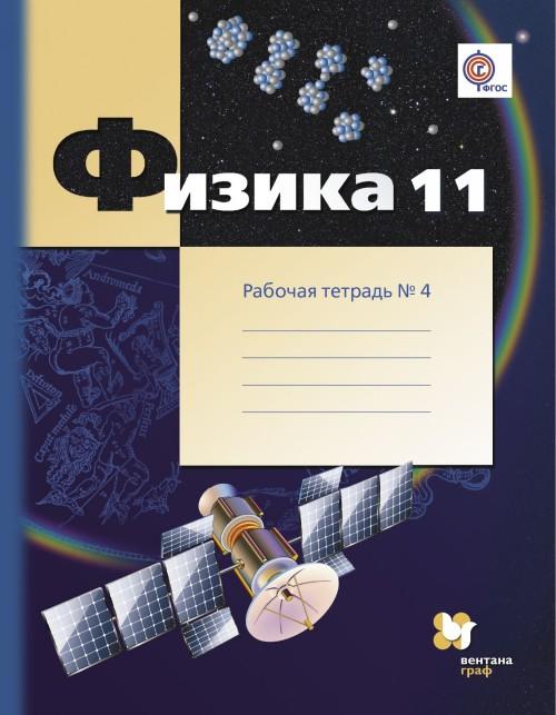 Fizika. 11 klass. Rabochaja tetrad № 4. Uglublennyj uroven
