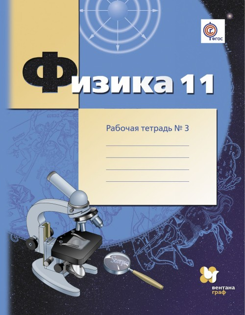 Fizika. 11 klass. Uglublennyj uroven. Rabochaja tetrad №3