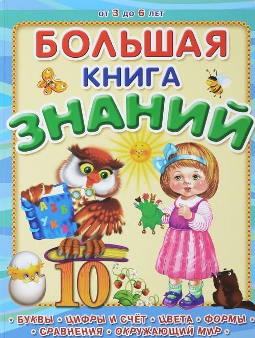Bolshaja kniga znanij