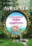 Bolshaja kniga ljubvi i mudrosti