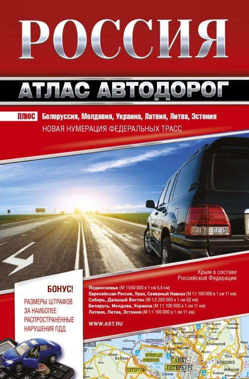 Rossija. Atlas avtodorog. 2018
