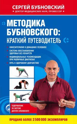 Metodika Bubnovskogo: kratkij putevoditel