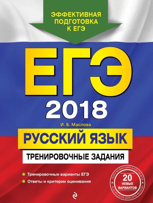 EGE-2018. Russkij jazyk. Trenirovochnye zadanija